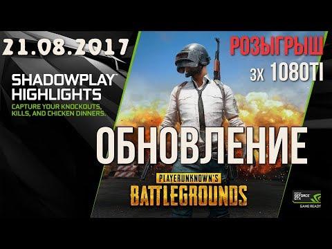 Обновление PUBG Nvidia / PLAYERUNKNOWNS BATTLEGROUNDS patch ( 21.08.2017 )