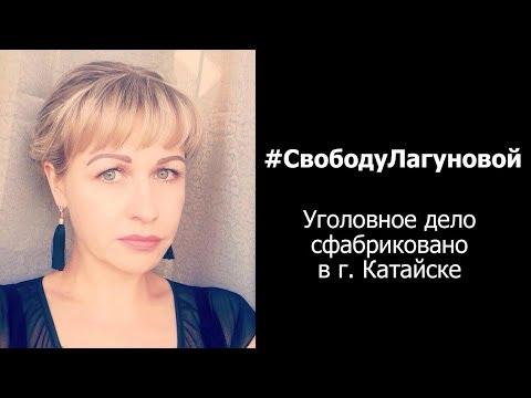 Уголовное дело сфабриковано в Катайске #СвободуЛагуновой