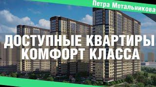 квартиры в Краснодаре по доступной цене | Обзор района Петра Метальникова 2020