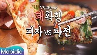 2019년 황금돼지해엔 고칼로리 다이어트가 대세 [돼확행] 피자 VS 파전 편 by 모비딕 Mobidic