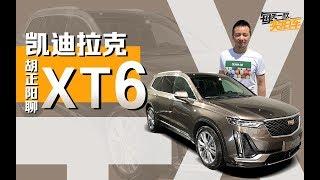 实拍车:重新定义美系旗舰SUV 凯迪拉克XT6静态首测