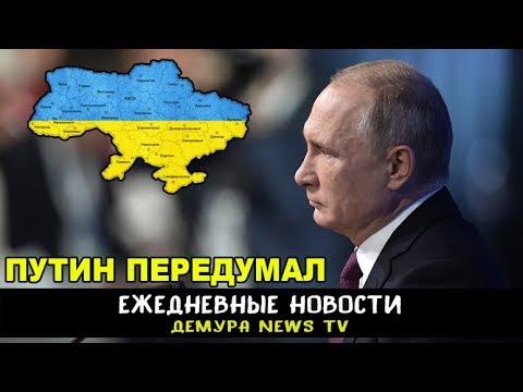 Путин внезапно сменил