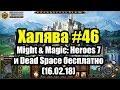 Халява #46 (16.02.18). Might & Magic: Heroes 7 и Dead Space бесплатно, успей забрать