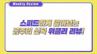 [S+ONE Weekly Review] 1월 5주차 김재환 Kim Jae-hwan,혁오 HYUKOH,이지혜 Lee Ji-hye, 테드팍 Ted Park, 콕스빌리, 카나베잇