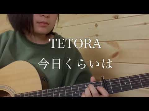 今日くらいは / TETORA(弾き語りカバー) まなしゃん