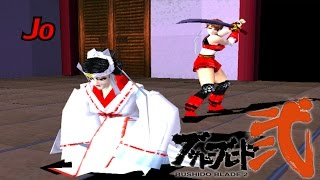 Bushido Blade 2: Story Mode (Jo)