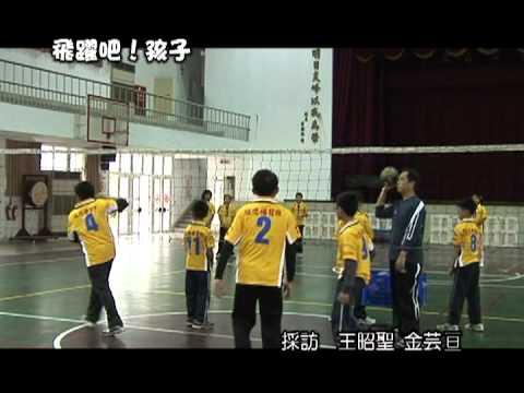 南投新聞-草屯炎峰國小排球隊片尾 - YouTube