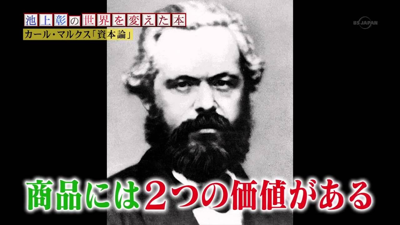 """第二回 """"経済書の古典"""" カール・..."""