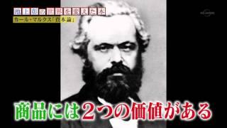 """第二回 """"経済書の古典"""" カール・マルクスの「資本論」 池上彰 検索動画 30"""