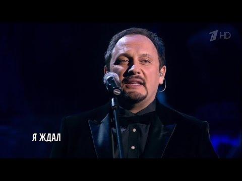 Стас Михайлов - Я ждал Сольный концерт Джокер HD
