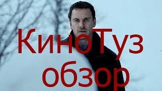 обзор фильма снеговик