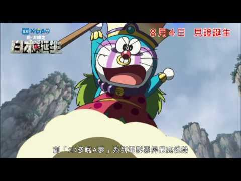 多啦A夢:新‧大雄之日本誕生 (Doraemon: Nobita and the Birth of Japan)電影預告