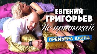 Евгений Григорьев (Жека) - Не привыкай - премьера клипа