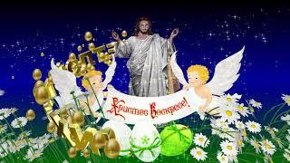 Поздравление с Великим Днём Светлой Пасхи Христовой