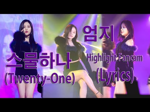 스물하나 (Twenty-One) 엄지 ( Umji ) Highlight Fancam With Lyrics | HD