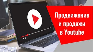 Продвижение и продажи в Youtube