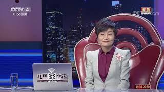 《中国舆论场》 20191006| CCTV中文国际