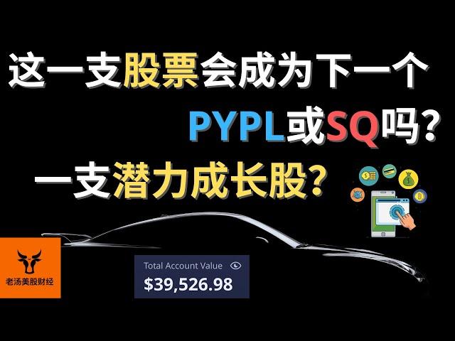 这一支股票会成为下一个PYPL或SQ吗? 一支潜力成长股? 下周大盘走势分析!【美股分析】