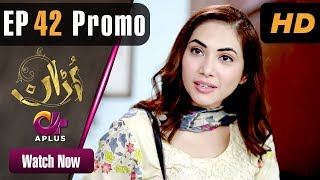 Pakistani Drama | Uraan - Episode 42 Promo | Aplus Dramas | Ali, Nimra Khan, Salman Faisal, Kiran