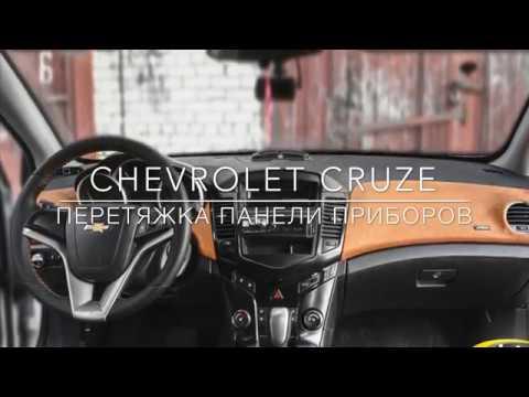 Перетяжка панели приборов для Chevrolet Cruze