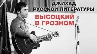Нацикам и ветеранам Чеченской к сведению... «Джихад русской литературы» о Высоцком