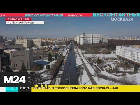 Коронавирус повлиял на дорожный трафик в столице - Москва 24