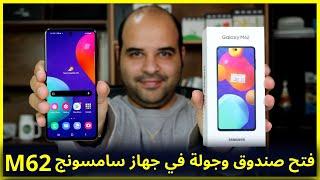 Samsung Galaxy M62 Unboxing | فتح صندوق وجولة في جهاز سامسونج M62 | عجرمي ريفيوز