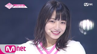 PRODUCE48 [단독/직캠] 일대일아이컨택ㅣ고토 모에 - ♬내꺼야 180629 EP.3