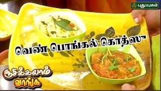 வெண் பொங்கல் மற்றும் கொத்ஸு    Rusikkalam Vanga   01/05/2017
