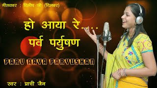 जैनों का पर्युषण आया   Paryushan Song 2019   Singer Prachi Jain