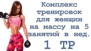 Комплекс тренировок для женщин на массу на 5 занятий в неделю (1 тр)