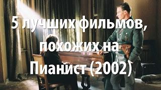 5 лучших фильмов, похожих на Пианист (2002)