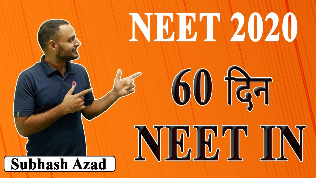 Realistic 60 Days Strategy For NEET 2020 By Subhash Azad