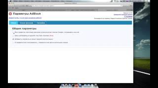 Как убрать рекламу из Safari на Mac OS X?(http://macovodych.ru., 2014-06-08T18:44:43.000Z)