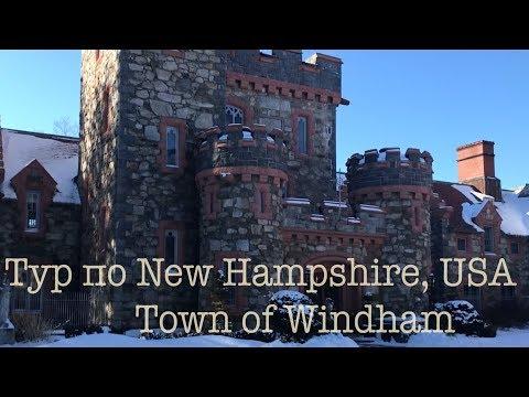 Тур по Windham, New Hampshire, USA.