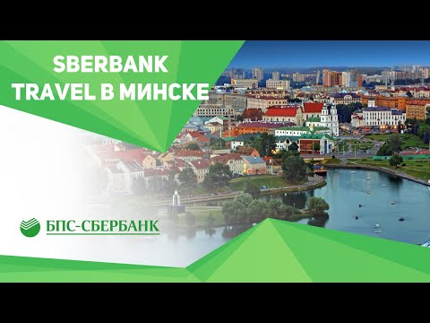 Sberbank Travel в Минске