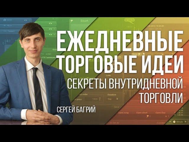 Ежедневные торговые идеи. Секреты внутридневной торговли - 16.08.2017