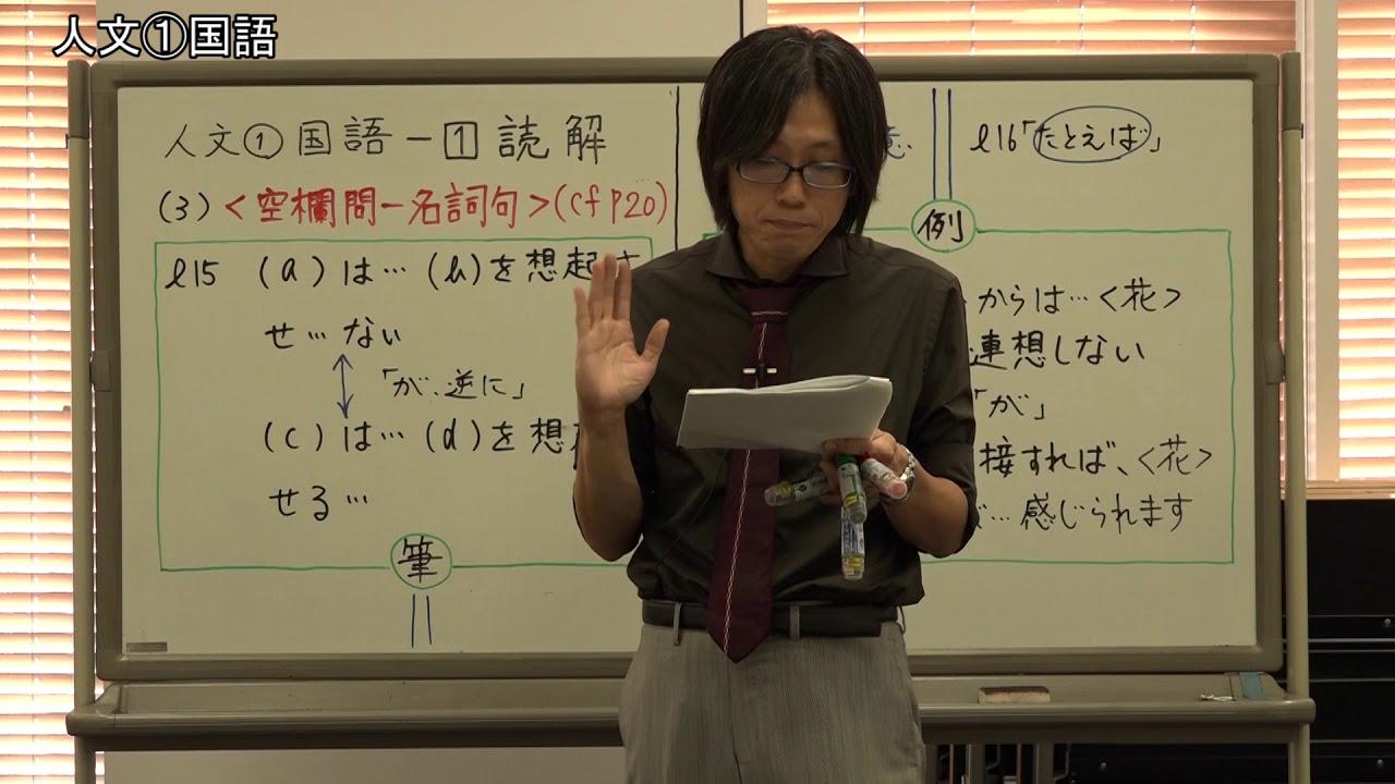 一般教養パワーアップノート 講義動画【第1回】 国語