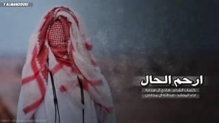 شيلة ارحم الحال ، على صوت المطر || عبدالله ال مخلص + Mp3
