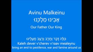 Avinu Malkeinu (Our Father, Our King) w/ Hebrew, transliteration, & English lyrics - Babra Streisand