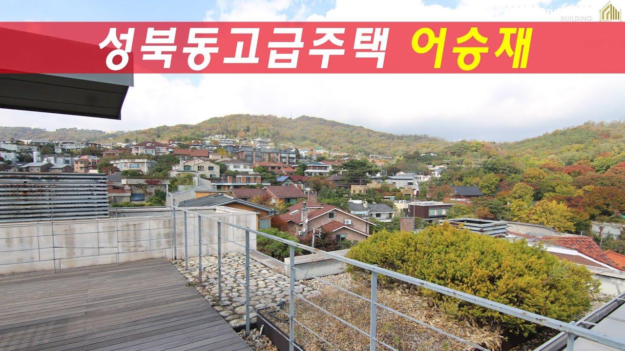 새소리가 지저귀는 타운하우스 빌리지 성북동고급주택 어승재