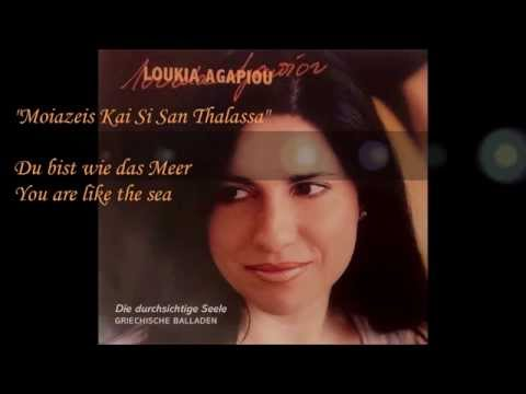 """Loukia Agapiou """"Moiazeis Kai Si San Thalassa"""" """"You are like the ocean"""""""
