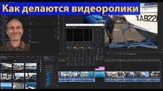 Как делаются видеоролики. (видео 065)