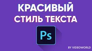 Красивый стиль текста в Photoshop