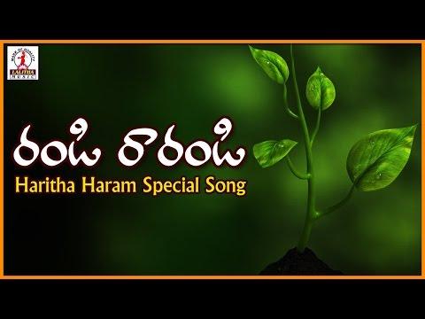 Randi Rarandi Haritha Haram Special Song | Telugu Sentimental Song | Importance Of Trees