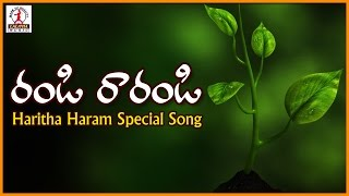 randi rarandi haritha haram special song   telugu sentimental song   importance of trees