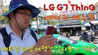LG G7 ThinQ 배터리 테스트! 다낭 여행간 실사용 시간은? thumbnail