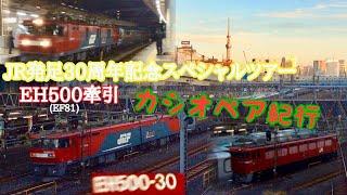 いよいよこの日がやってきました!! 9泊10日で日本を巡る「JR発足30周...