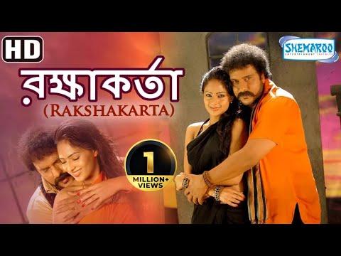Rakshakarta (HD) - Superhit Bengali Movie - V.Ravichandran - Nikeesha Patel - Sanjjana