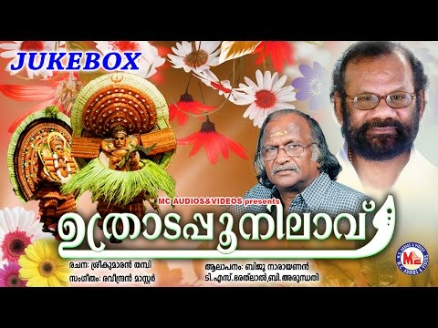 ഉത്രാടപ്പൂനിലാവ് | UTRADAPOONILAVU | Onam Festival Songs Malayalam | Audio Jukebox